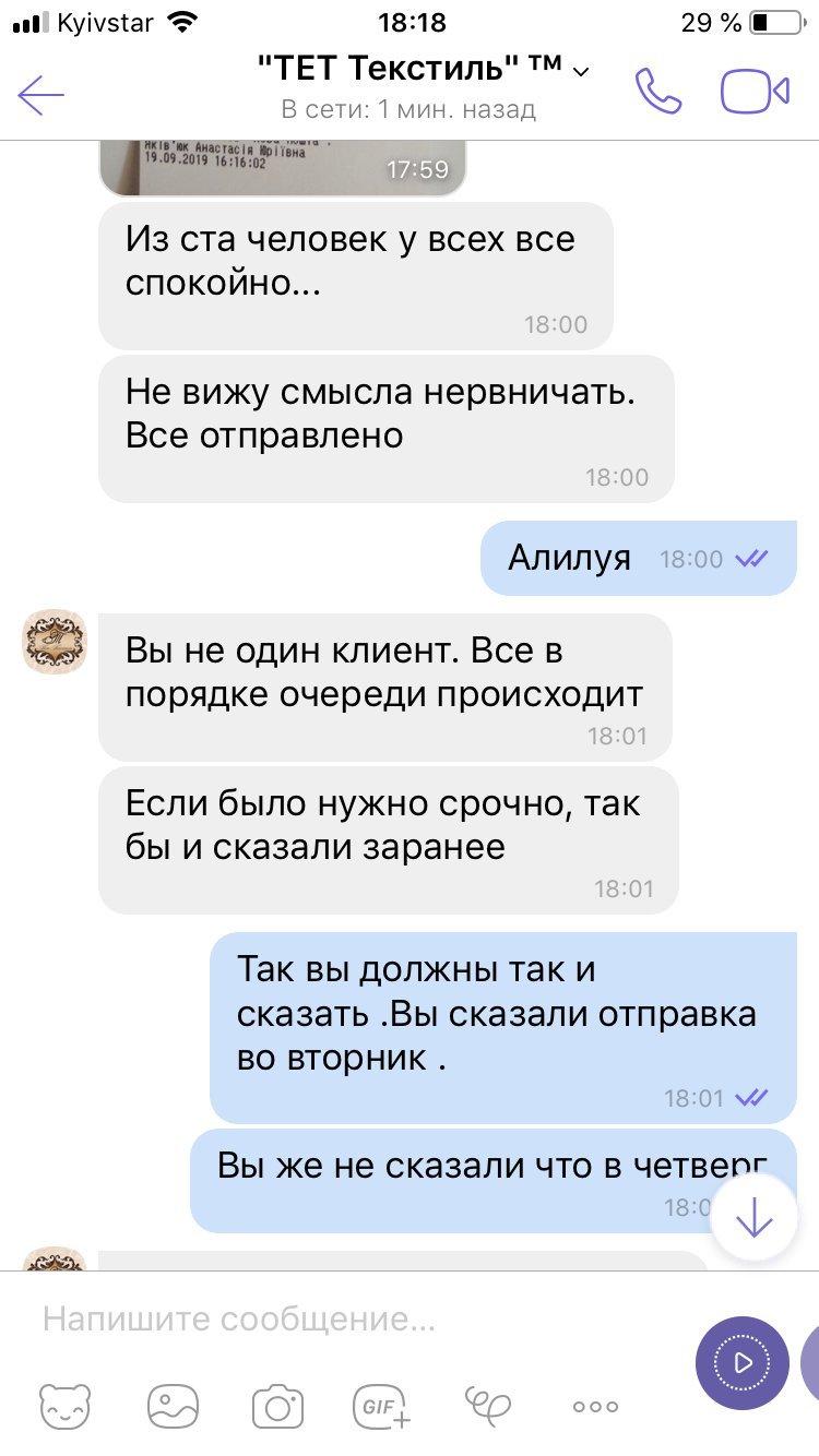 Константин Плугарев продавец - ТЕТ Текстиль