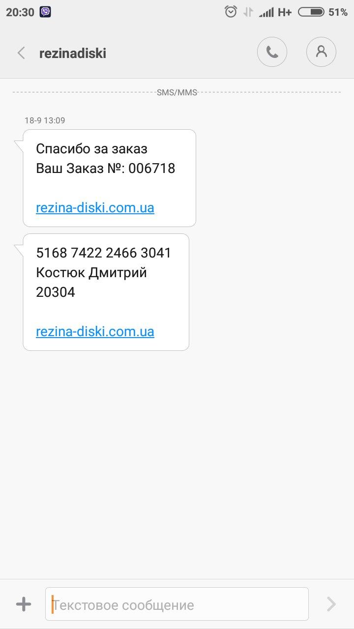 rezina-diski.com.ua интернет-магазин - Резина Silverstone