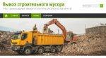 musor.net.ua вывоз строительного мусора отзывы