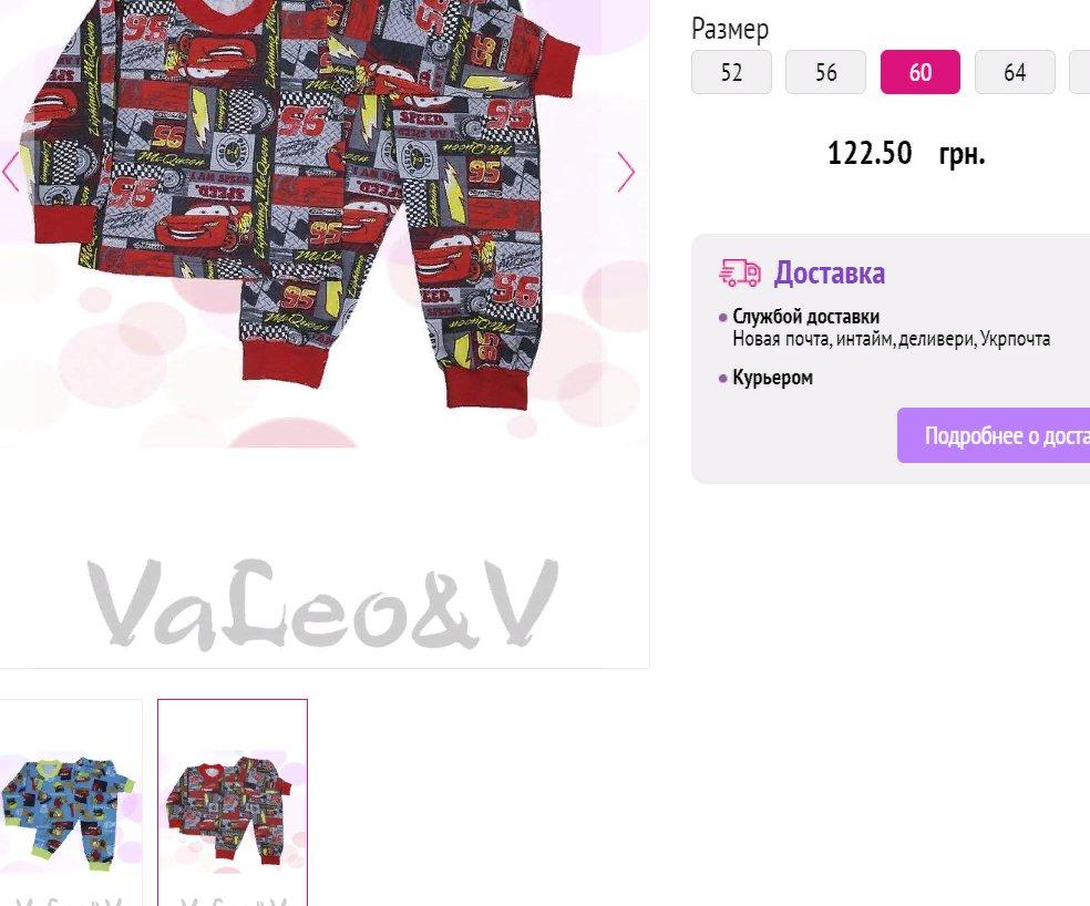 valeotrikotage.com интернет-магазин - Не рекомендую