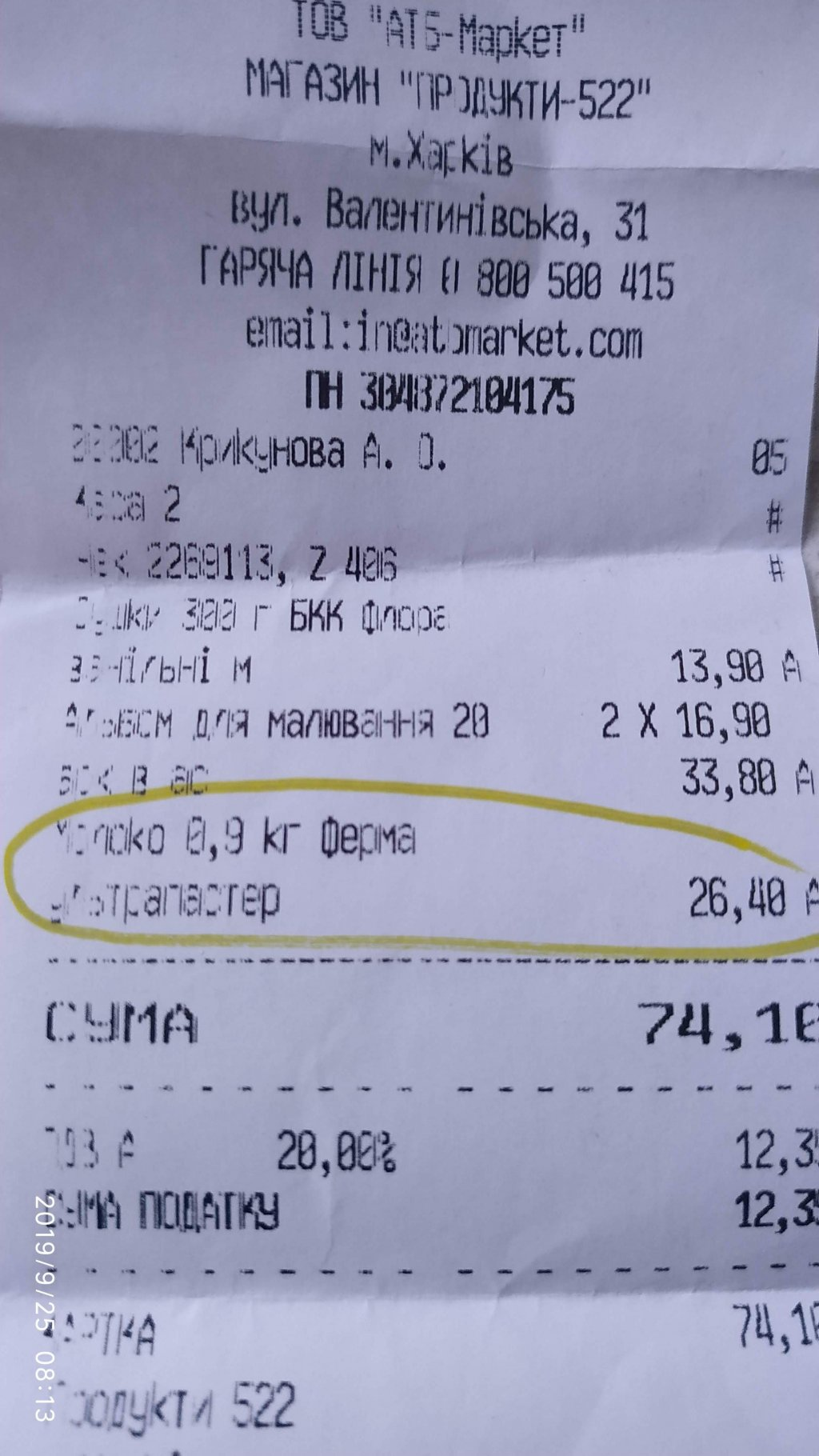 АТБ - Цены не ниже других супермаркетов, даже выше
