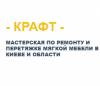 Крафт - мастерская по ремонту и перетяжке мягкой мебели в Киеве и области отзывы