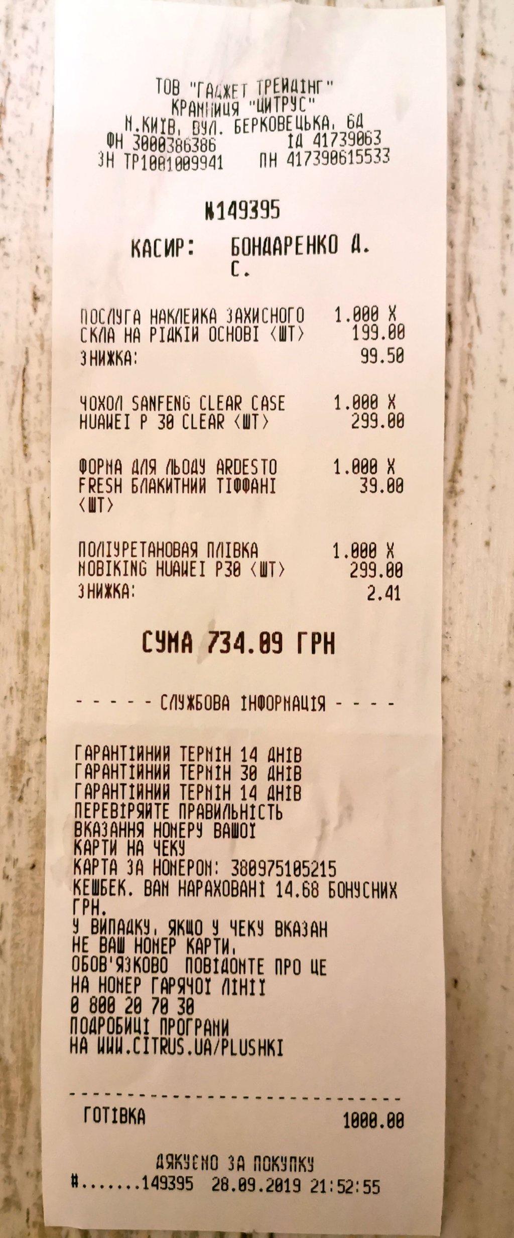 Интернет-магазин Цитрус (citrus.ua) - Обман на невнимательности клиента