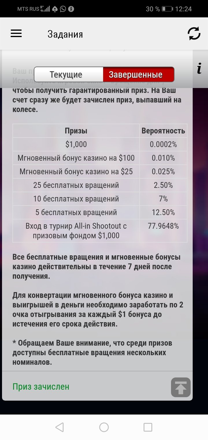 Гра казино онлайн