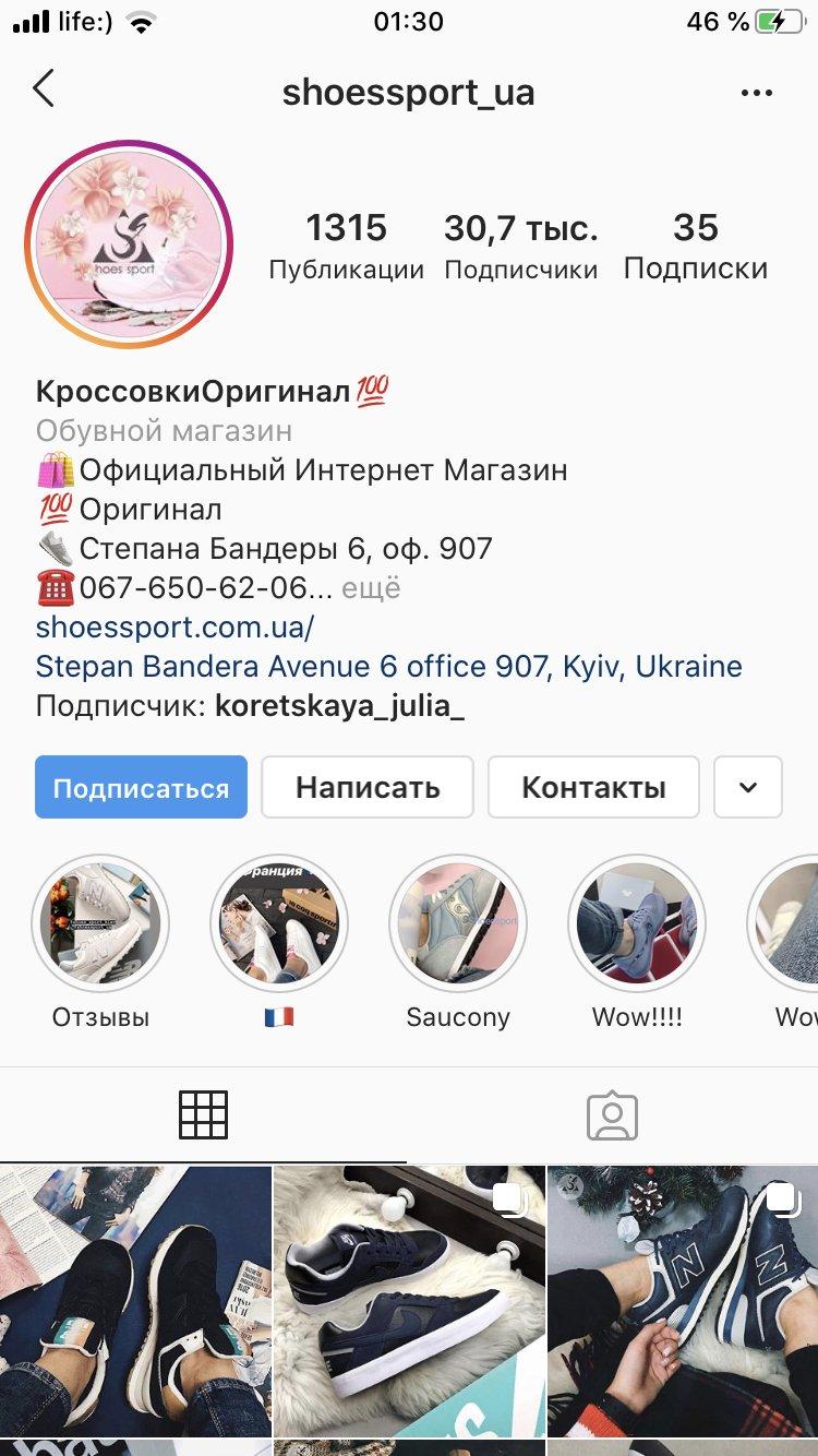 Shoessport.com.ua Shoessport_ua Shoessport 0676506206 - Мошенники нечего у них не покупайте