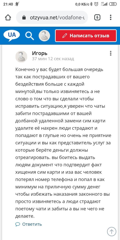 Vodafone Украина - Водафон и мошенники заодно?