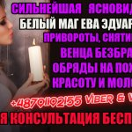 Белый маг Ева Эдуардовна +48791192155 отзывы