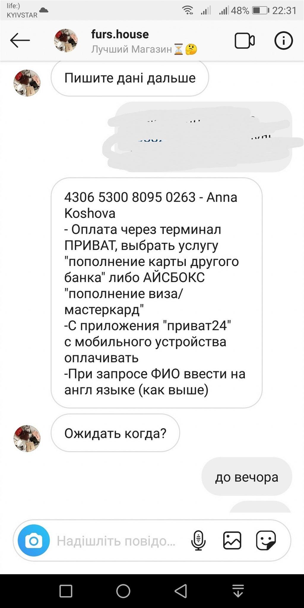 Аферисты в сетях на Новом канале - РОЗВОД НА 500 ГРН, АБО БІЛЬШЕ!кожній довірливій дівчині!!