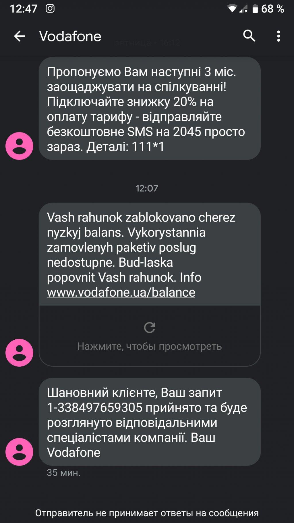 Vodafone Украина - кусок го*на а не оператор!