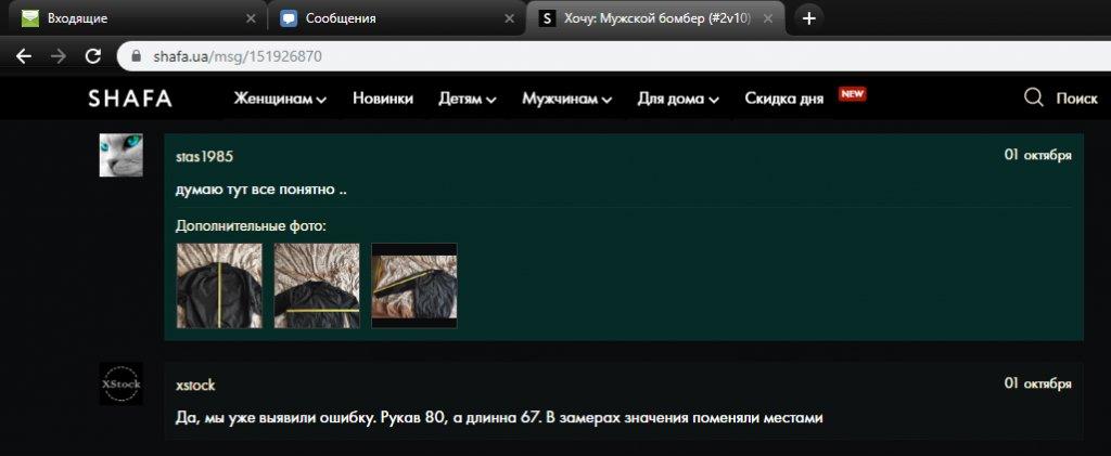 непорядочном продавец! - Xstock.com.ua Бабай Максим Викторович - отказывается возвращать деньги!