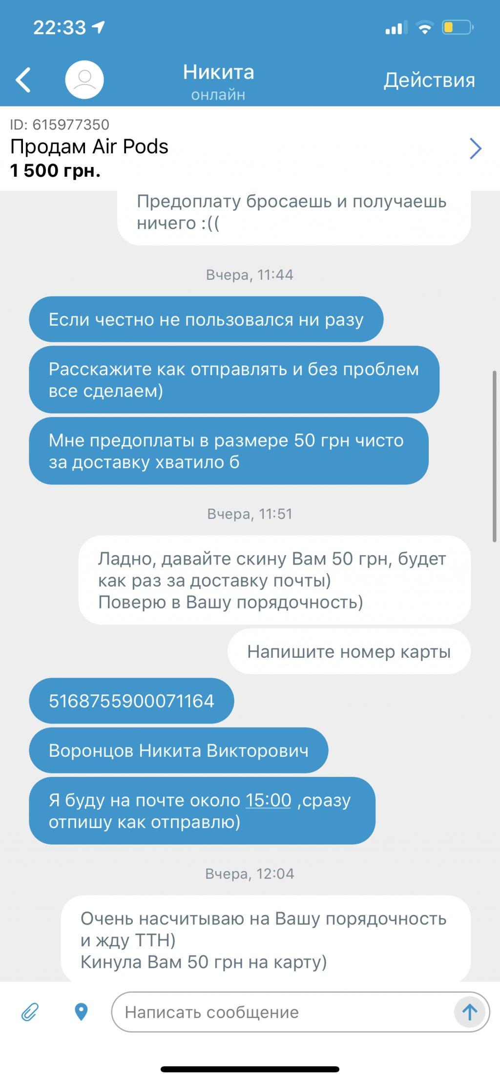 Осторожно Мошенники - Осторожно мошенник Воронцов Никита Викторович