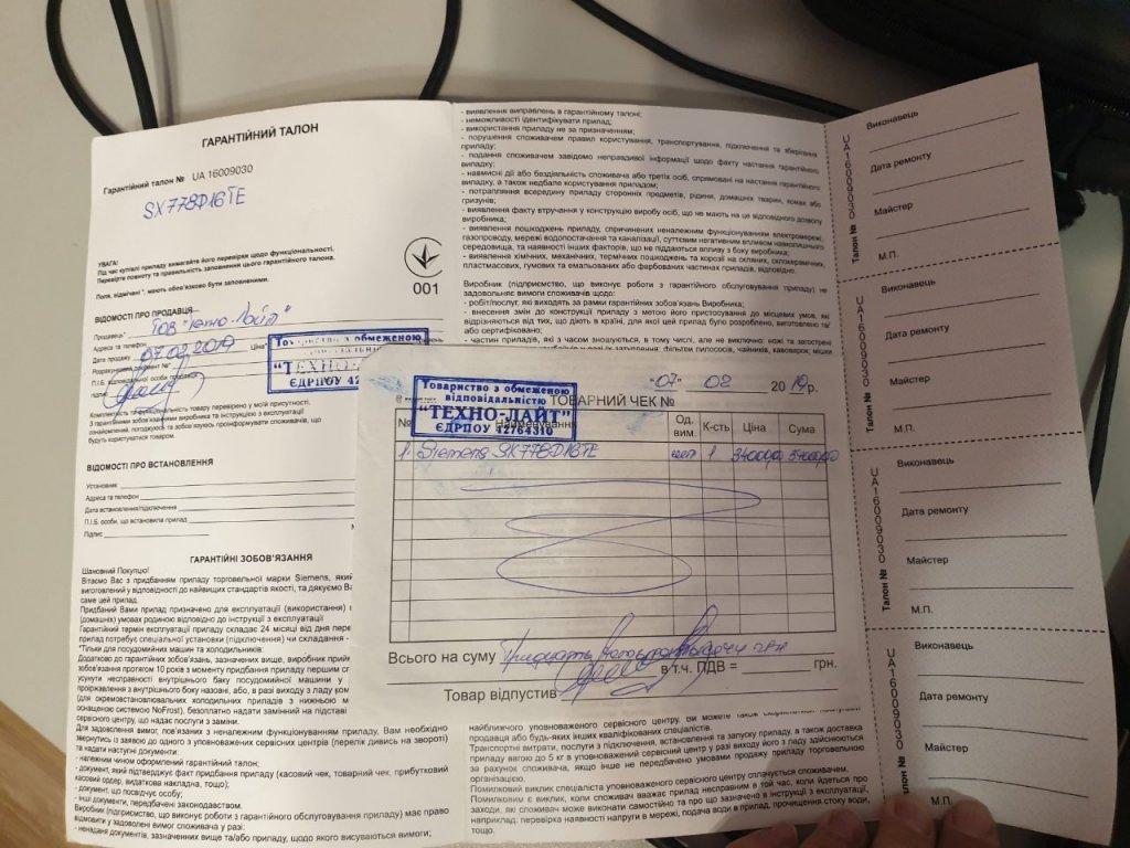 siemens.kiev.ua - Магазин который обманывает людей - Фальсификация модели посудомоющей машинки Siemens SX778D16TE