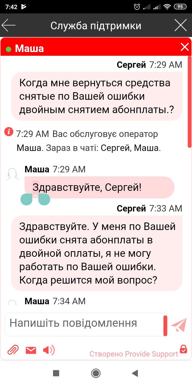 Vodafone Украина - Ужасная Компания