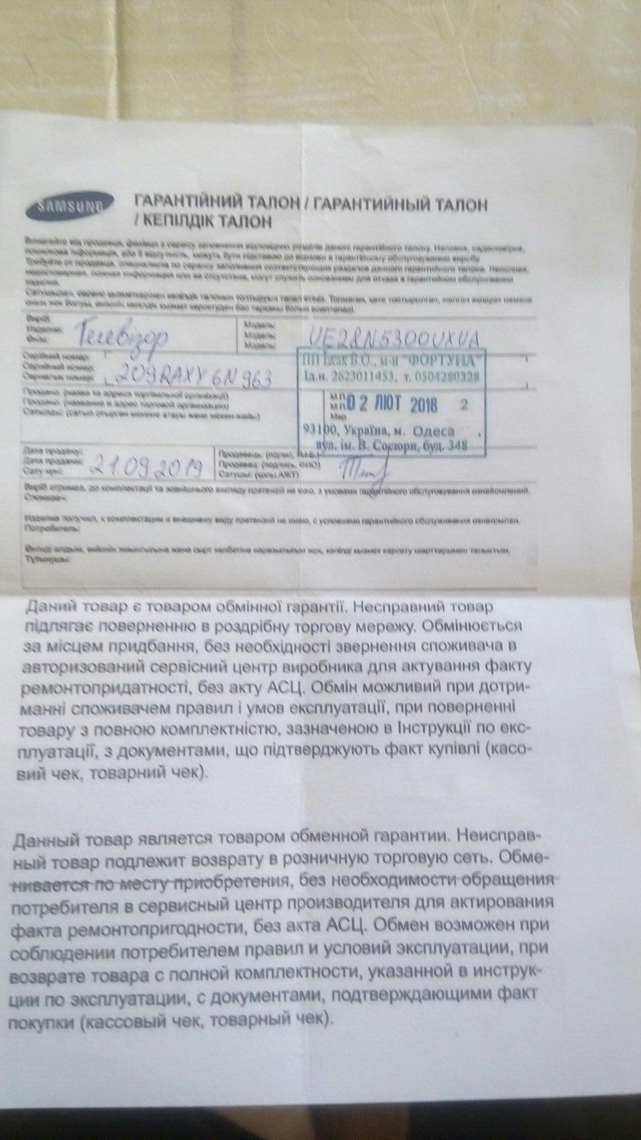 mygadget.odessa.ua интернет-магазин - Мошеннический магазин.