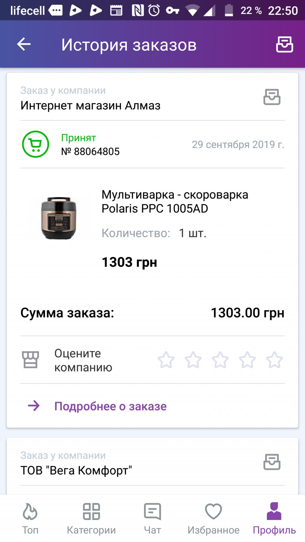 Prom.ua - Программа защиты покупателей