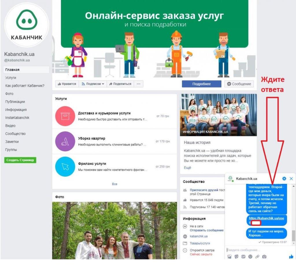Кабанчик (Kabanchik.ua) - онлайн сервис заказа услуг - Мошенники, которые крадут деньги