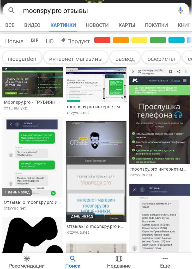moonspy.pro интернет-магазин - БУДЬТЕ БДИТЕЛЬНЫ И ОСТОРОЖНЫ ЭТО ОФЕРИСТЫ!(((