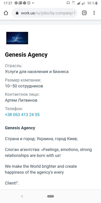 Genesys Group - Мошенники осторожно