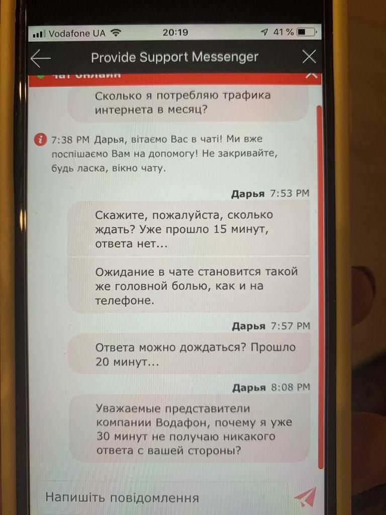 Vodafone Украина - Невозможно получить ответ от Водафон на поставленный вопрос