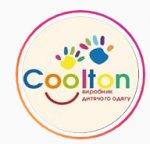 Coolton детская одежда відгуки