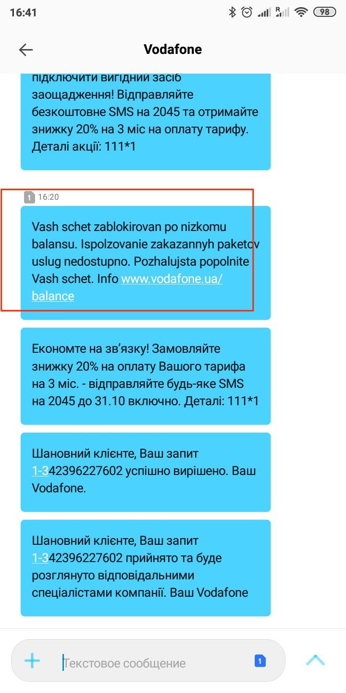 Vodafone Украина - Отвратительное отношение – списывают баланс, блокируют счет.