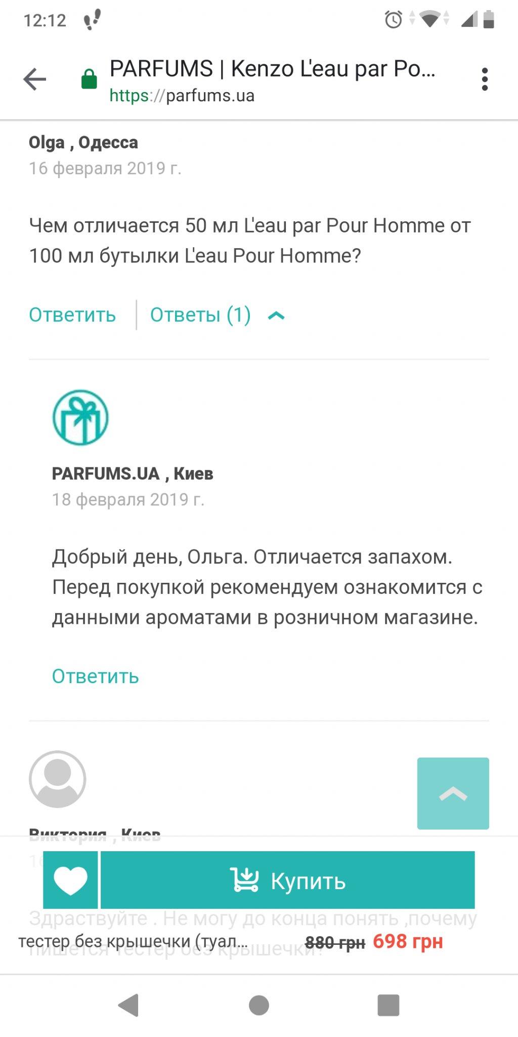 Интернет-магазин PARFUMS.UA - Некомпетентность персонала и отношение к клиенту попадает!!!!