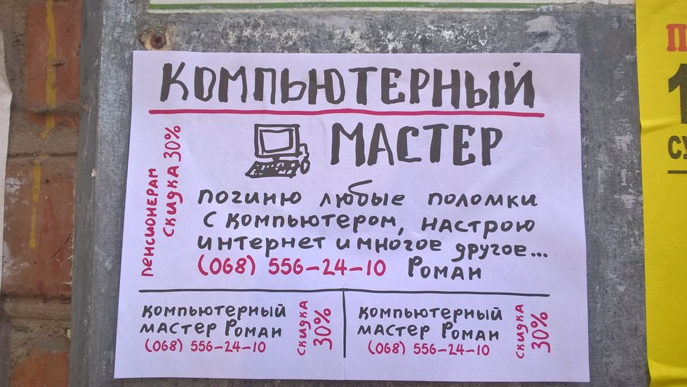ІТ-Експерт Сервіс (41661123) - Мастера-аферисты заполонили города