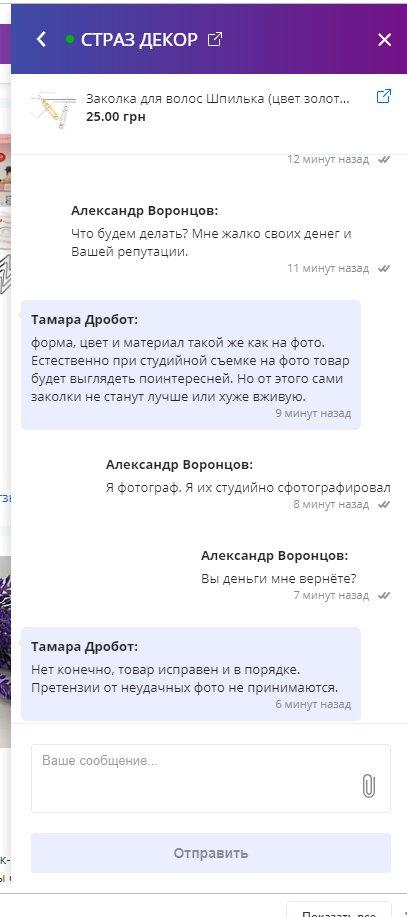Prom.ua - СТРАЗ ДЕКОР ЭТО ОБМАН!!!