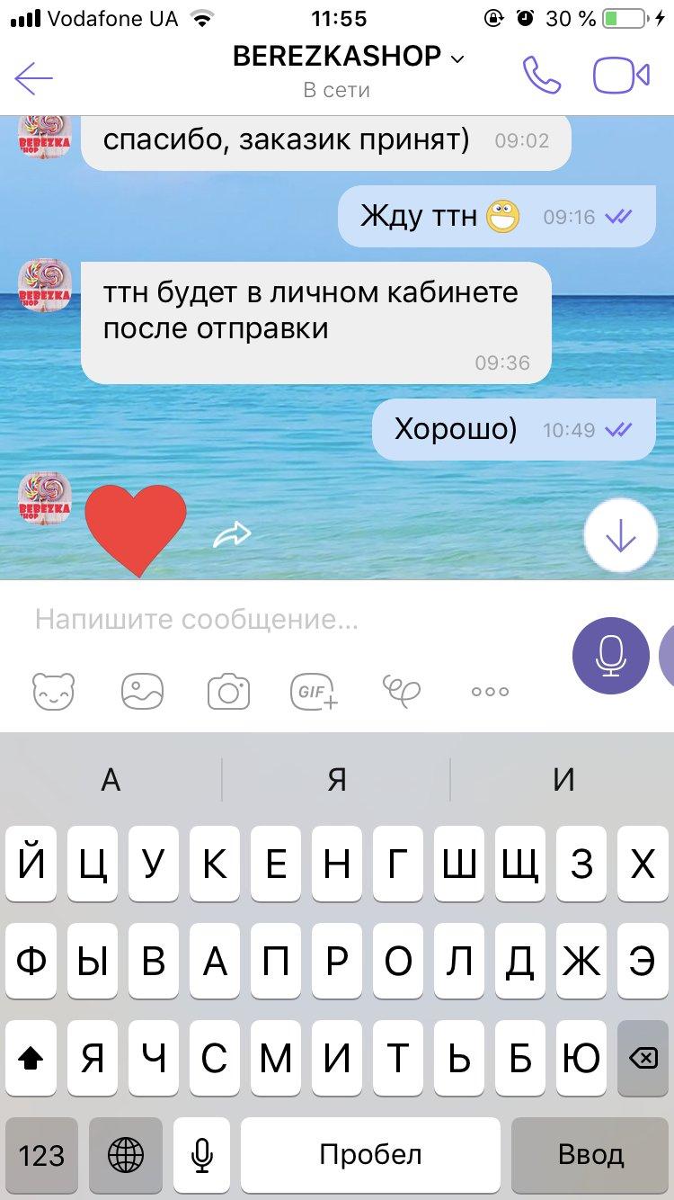 Интернет-магазин BEREZKASHOP - Ужасный сервис и магазин тоже!! Не рекомендую!!!