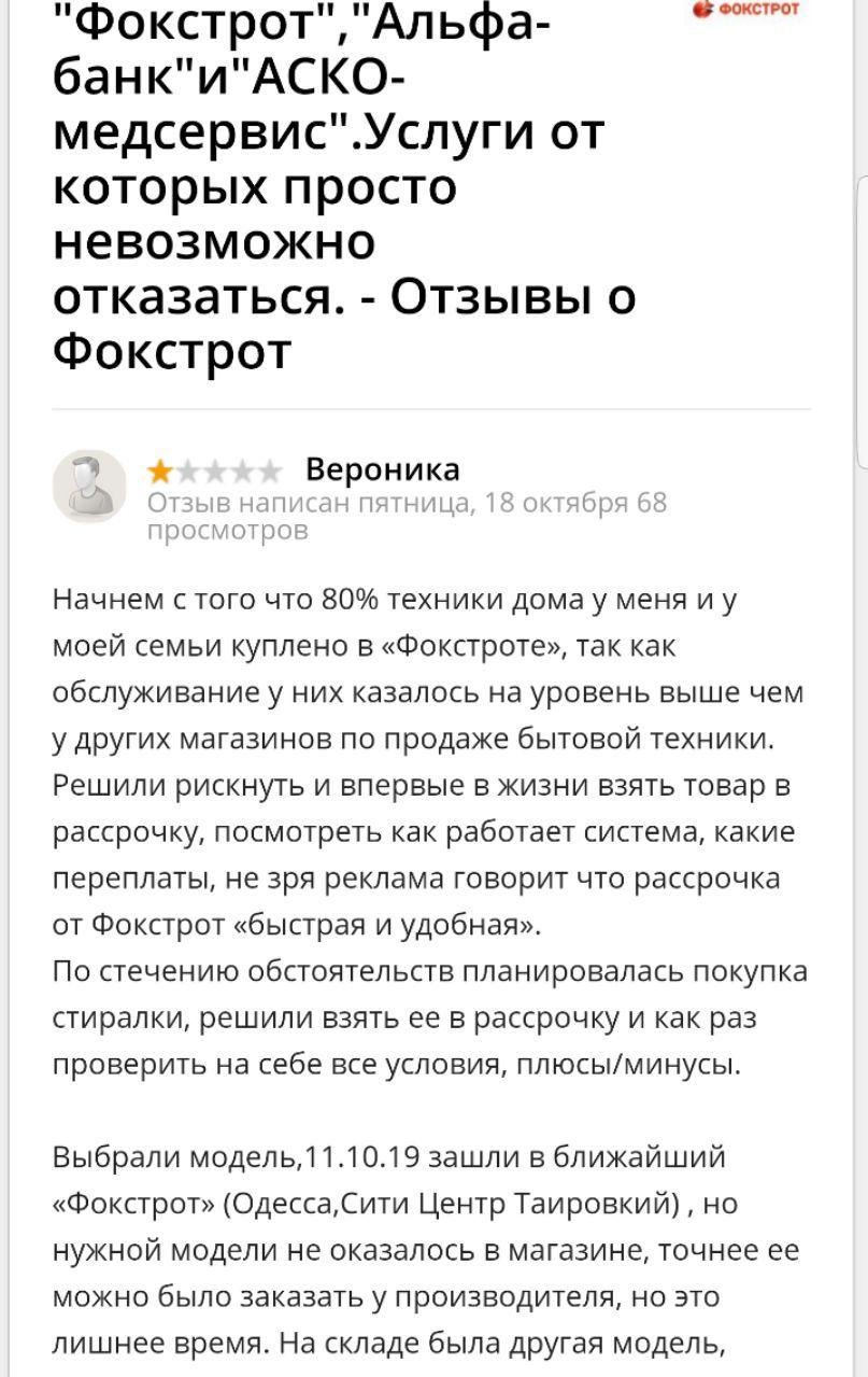 Фокстрот - Решение проблемы по отзыву за 18.10.2019