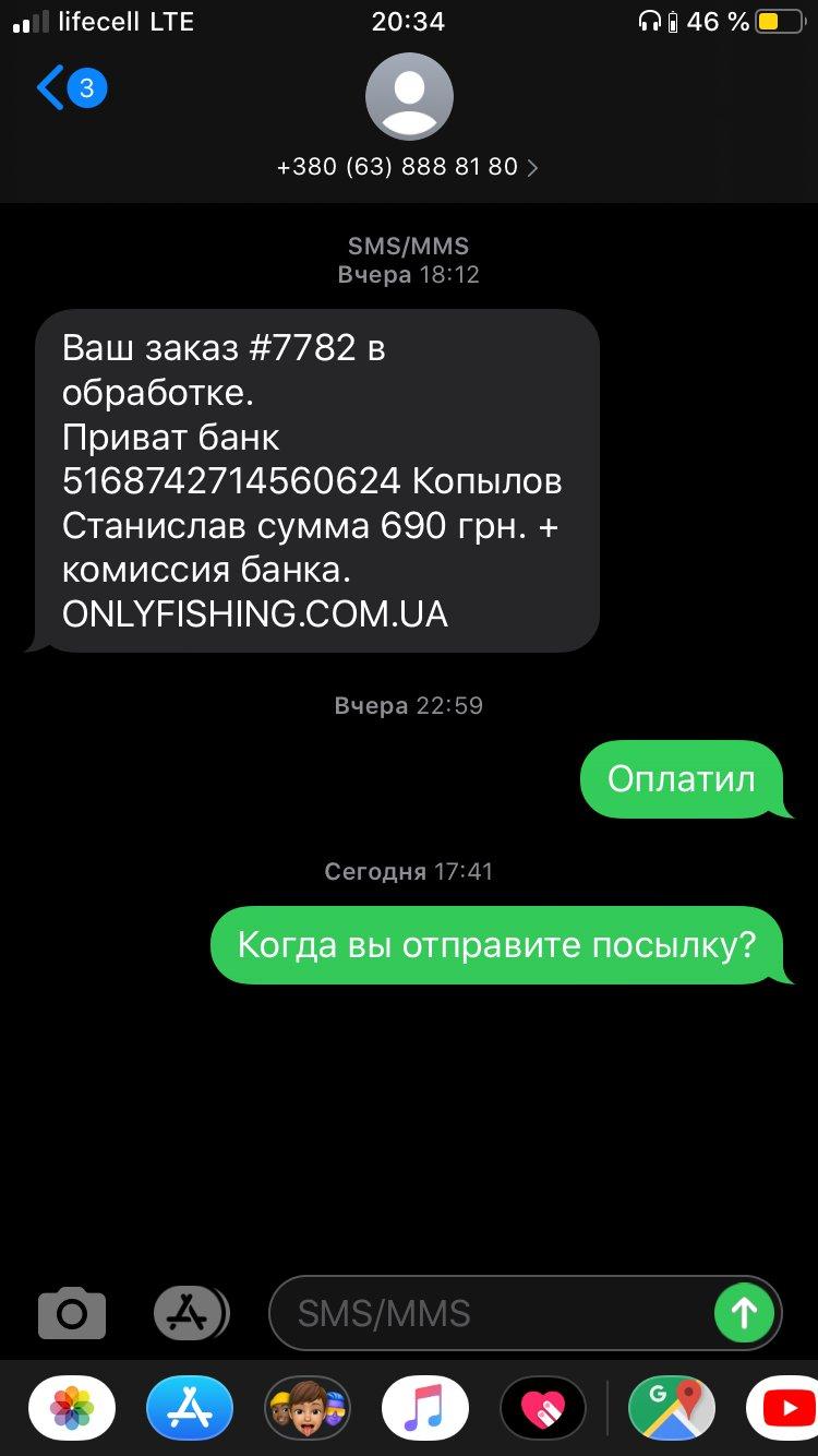 Only Fishing интернет-магазин - Оплатил, и перестали брать трубку