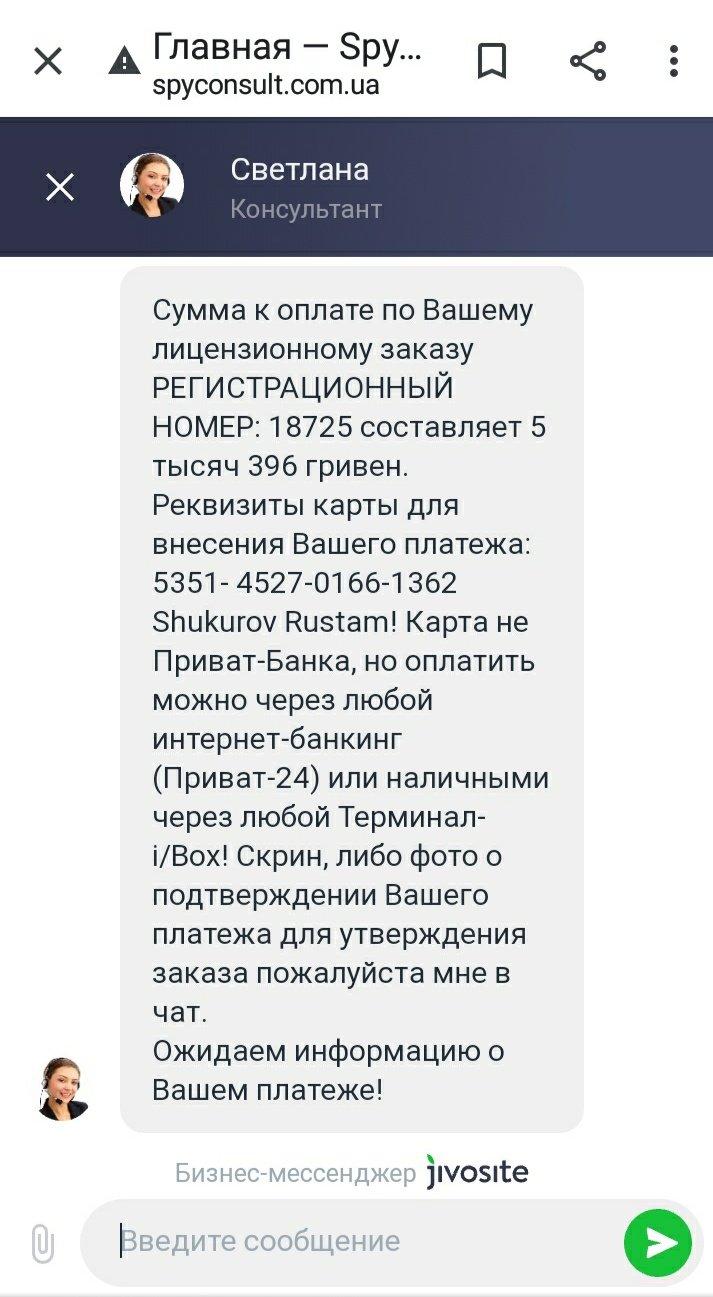 spyconsult.com.ua - КОМПАНИЯ ЗАСЛУЖИВАЕТ ОТДЕЛЬНОЙ БЛАГОДАРНОСТИ!