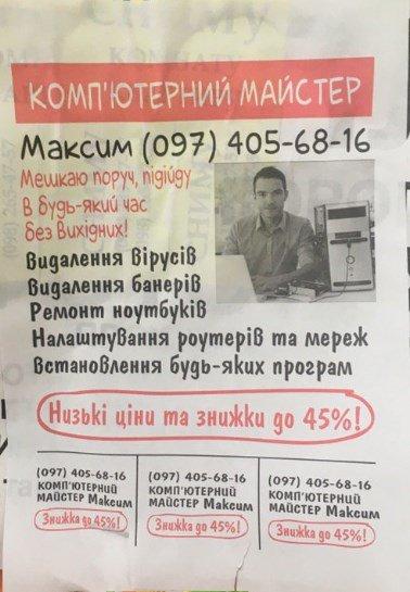 ІТ-Експерт Сервіс (41661123) - Мошенники и обманщики, город КИЕВ, будьте осторожны