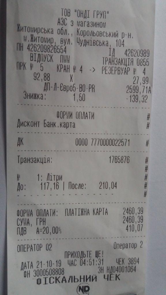 АЗС Ультра - Недолив - ДТ