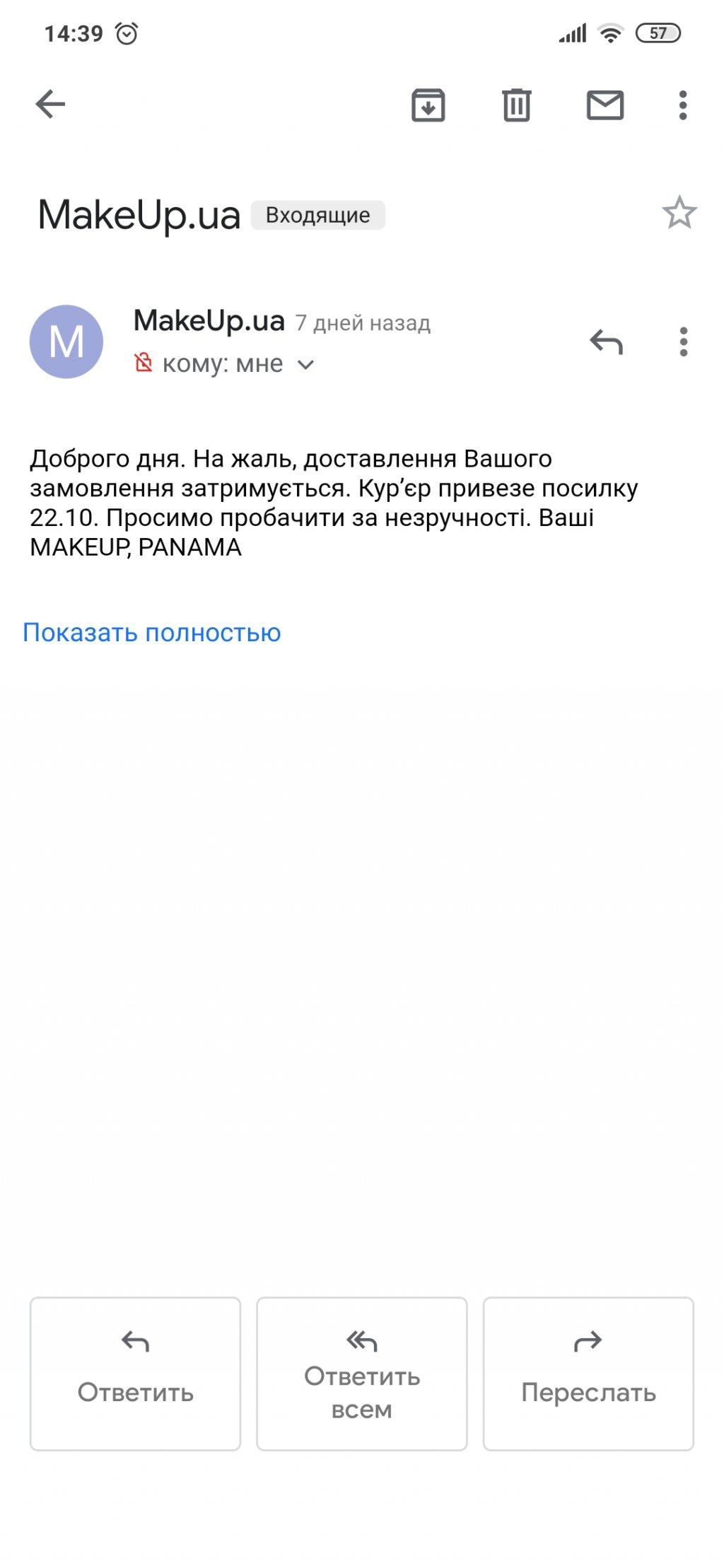 Интернет - магазин makeup.com.ua - Не возвращают деньги за заказ !!