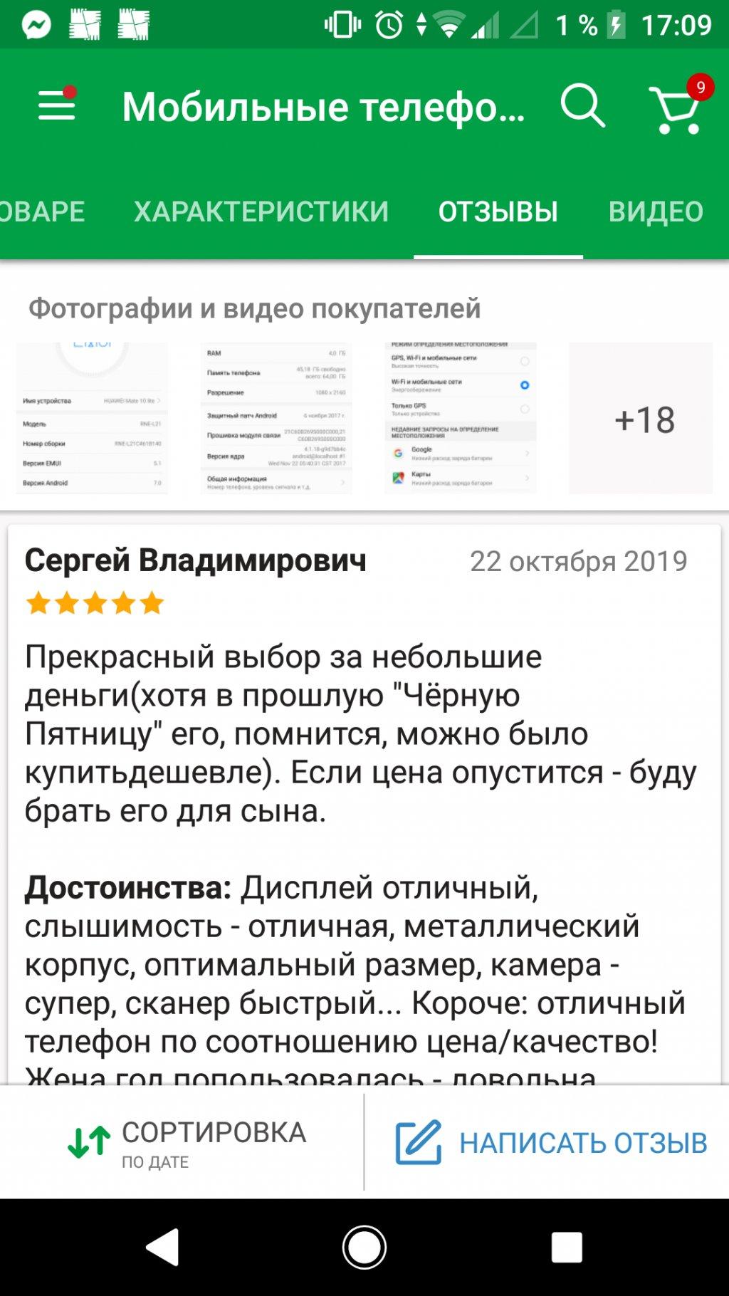 Розетка - интернет-магазин (rozetka.ua) - Розетка нанимает и пишет фейковые отзывы за деньги