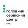 Главный сервисный центр МВД Украины отзывы