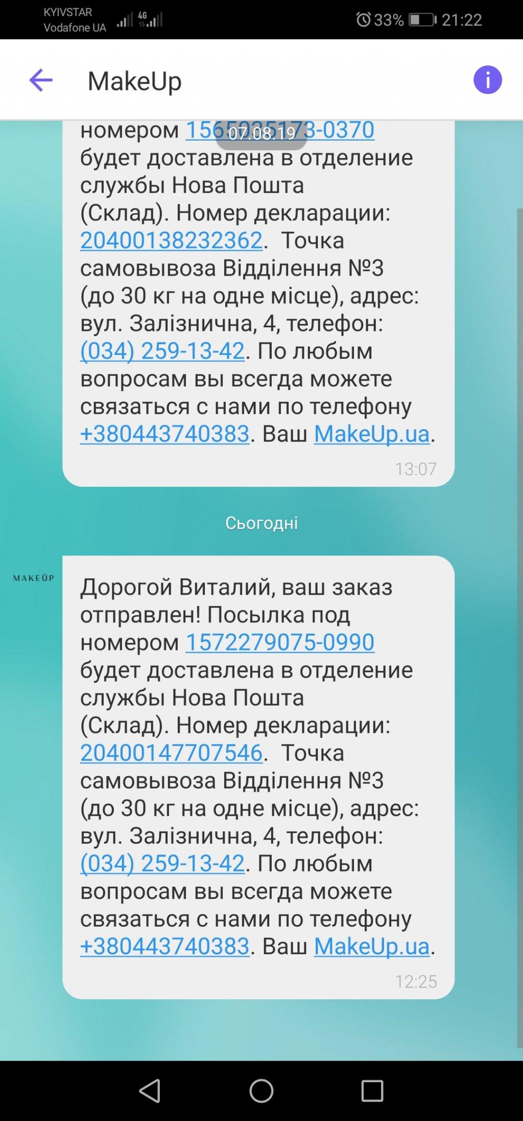 Интернет - магазин makeup.com.ua - Продают фальсификат!