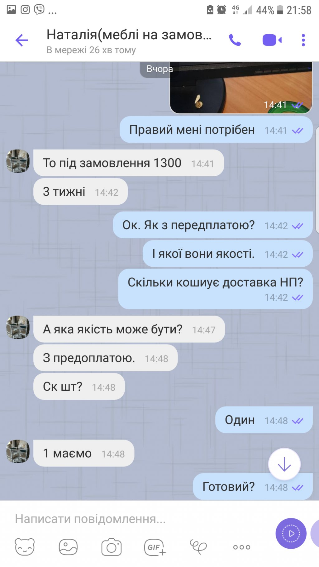 Mebli Karpat Natali (ОЛХ) Сабадош Наталья Юрьевна - Ужасно! МОШЕННИКИ
