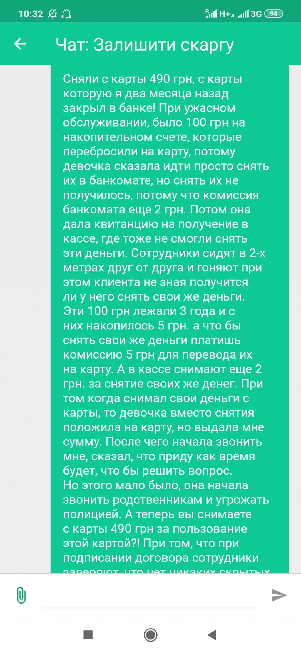 УкрСиббанк - Скорее шарлотаны, чем банк