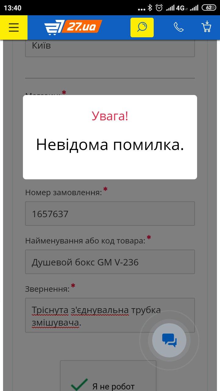27.ua - Жуліки атпіска