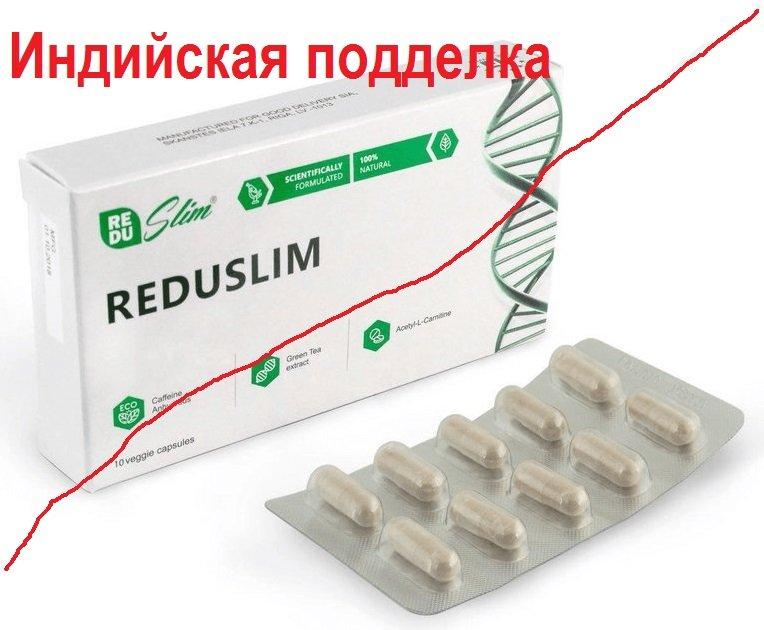 редуслим таблетки для похудения инструкция отзывы цена характеристики