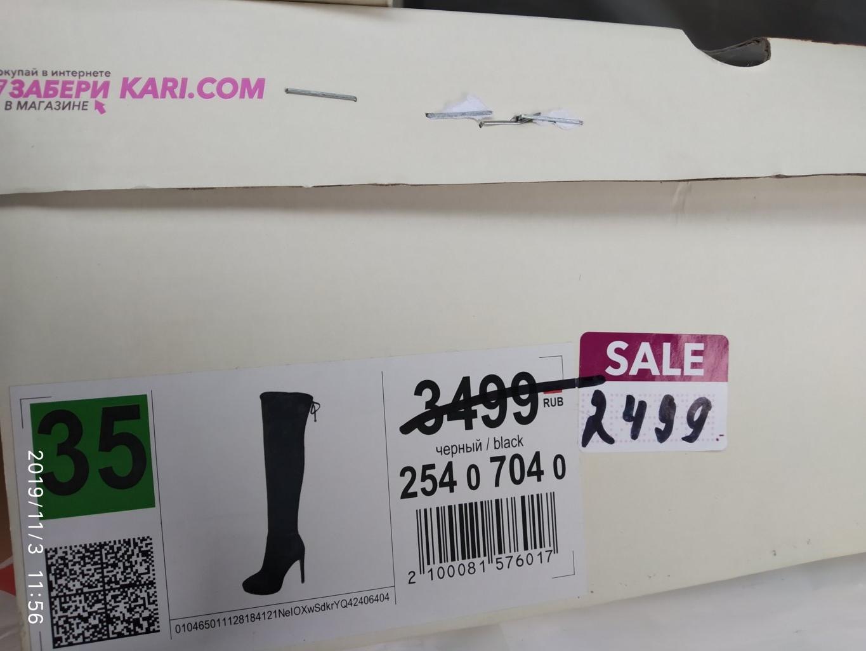 kari - Обманули с ценой!