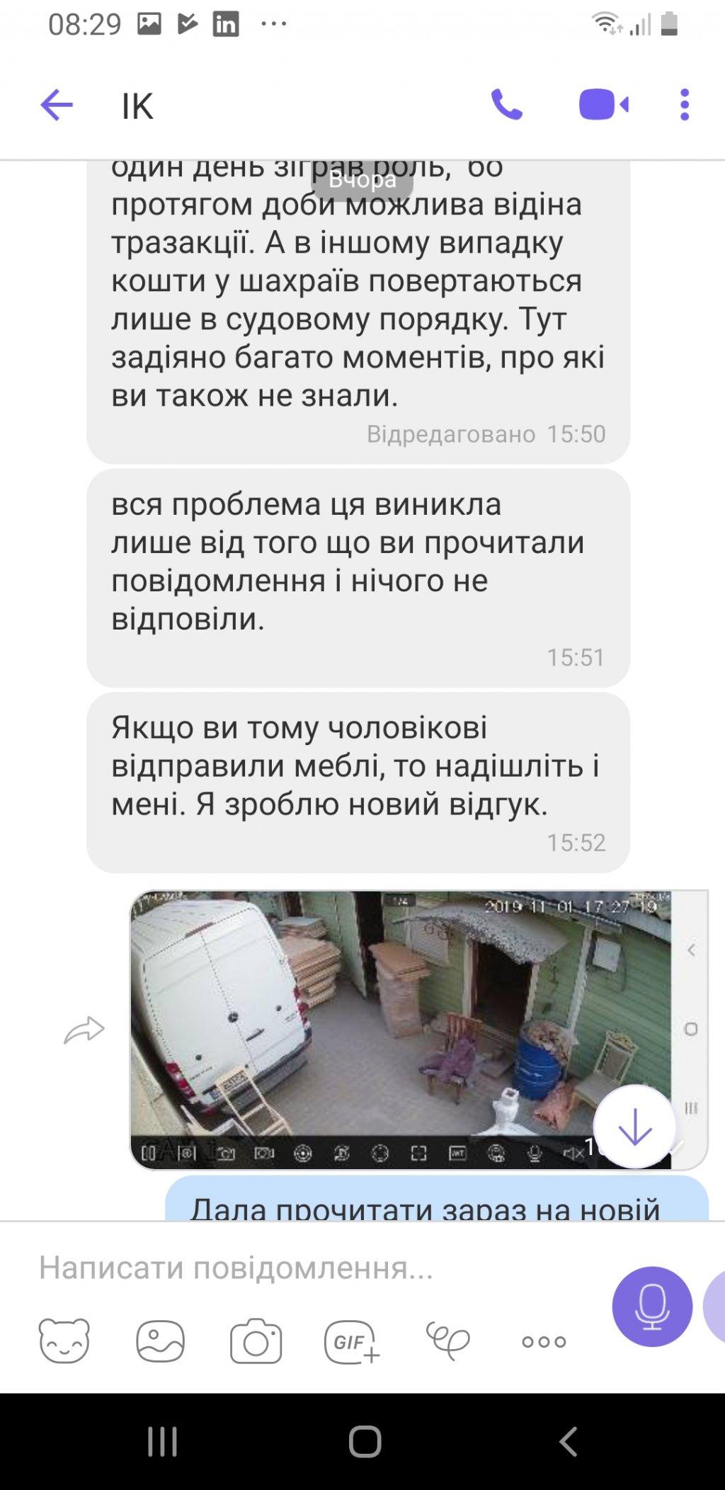 Mebli Karpat Natali (ОЛХ) Сабадош Наталья Юрьевна - Відповідь Іванні Кузьо