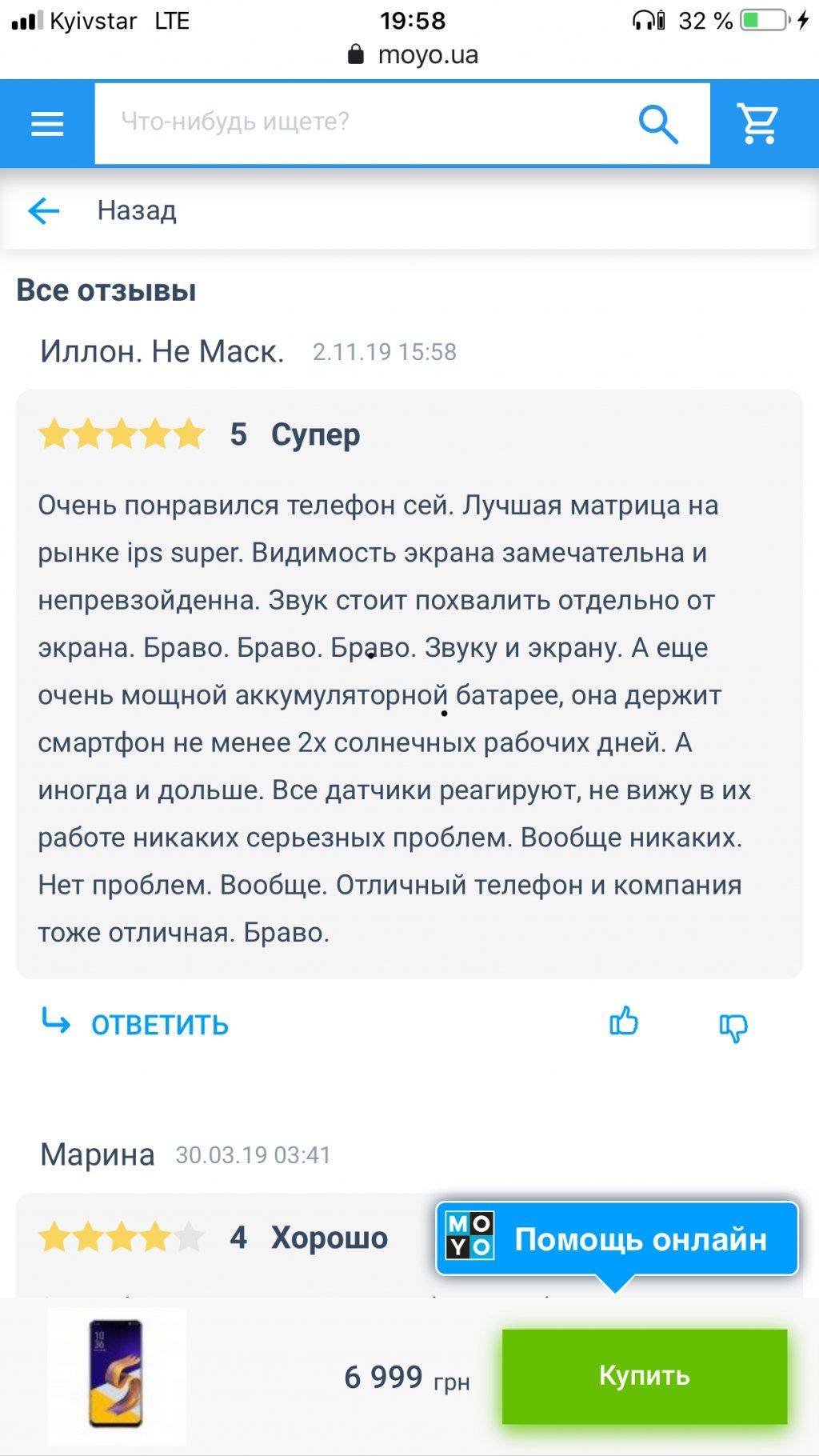 Сеть магазинов MOYO - Отзывы от дебилов на сайте Мойо