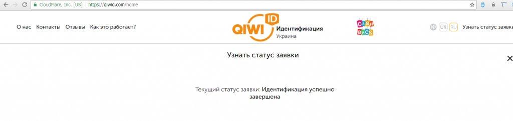 Qiwid.com - Идентификация