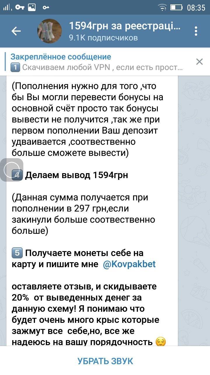 Осторожно Мошенники - Пополни на 297 грн и Сними 1594 грн с 1xwin от kovpakbet