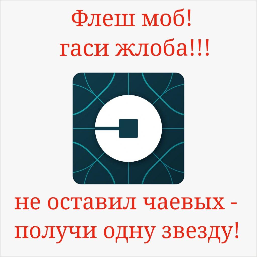 Uber - Дно и многие пассажиры жлобы