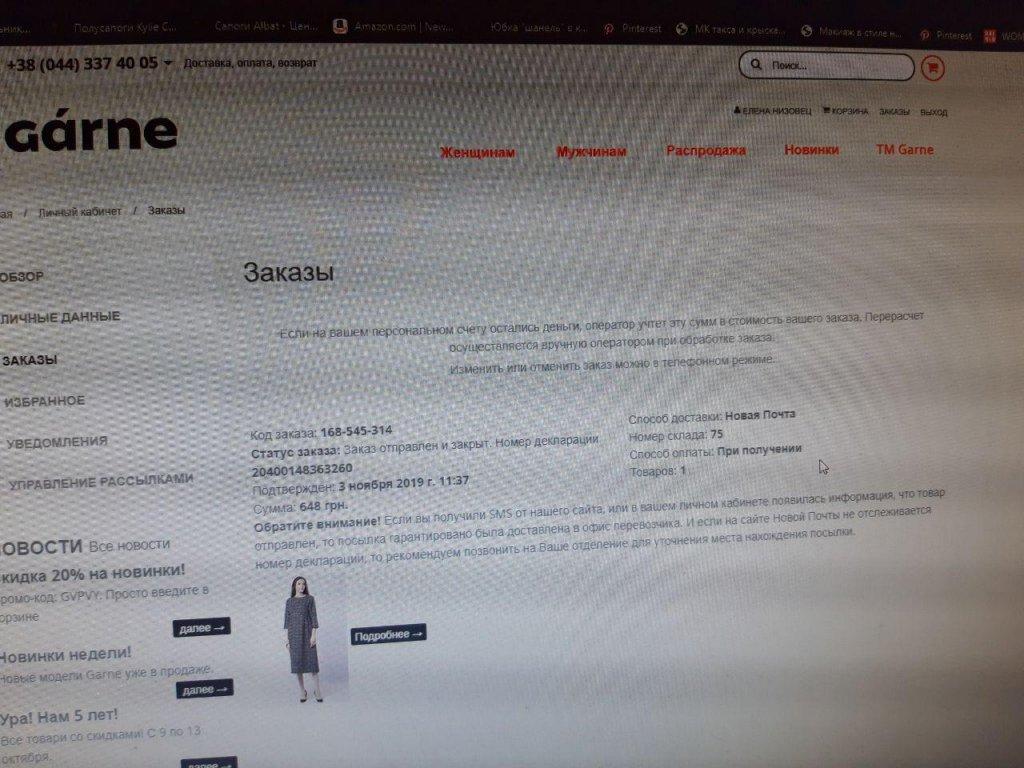 Интернет-магазин Garne - Покупка платья