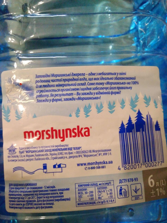 Морщинская вода 6 литров в АТБ Днепр - Морщинская вода 6 литров в АТБ Днепр